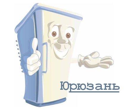 Холодильники юрюзань с морозильными